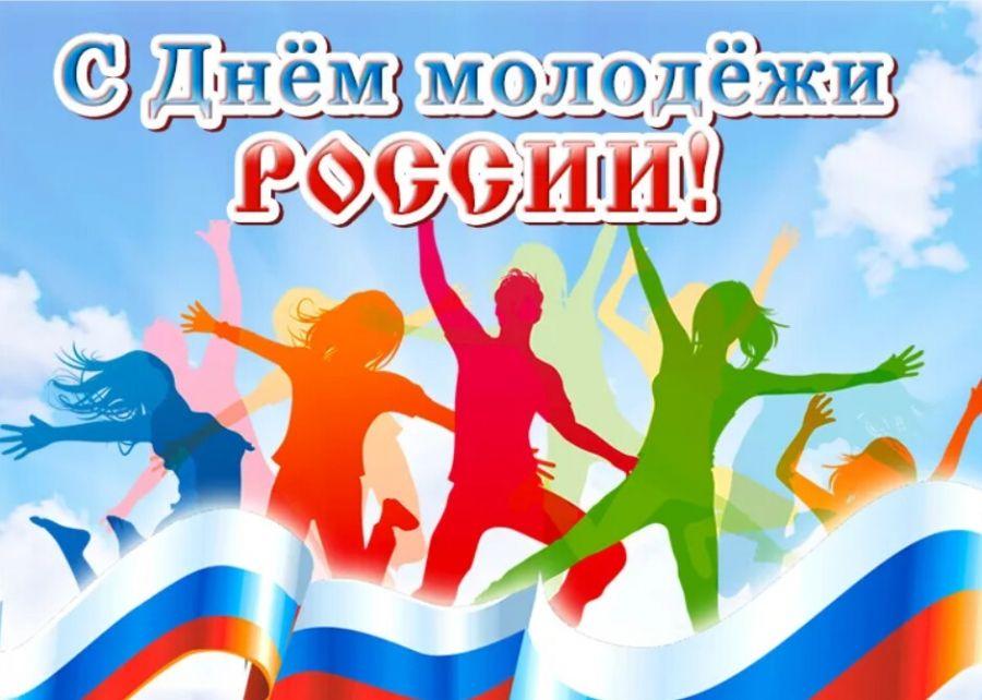 C Днем молодежи!