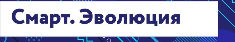Приглашаем к участию во Всероссийском конкурсе «Смарт.Эволюция»