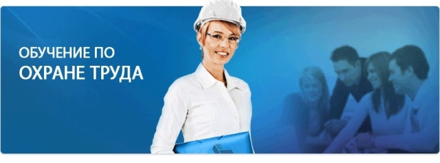 Обучающий семинар для руководителей и специалистов по охране труда