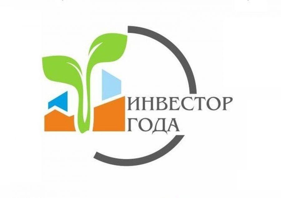 Проводится ежегодный областной конкурс «Инвестор года»