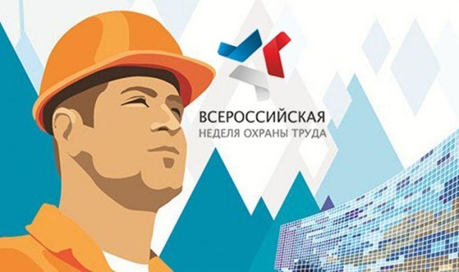 Всероссийская неделя охраны труда - 2018