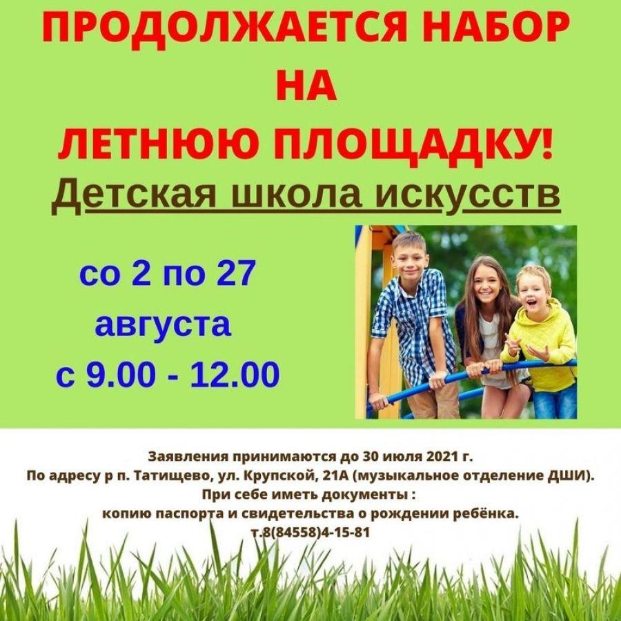 Детская школа искусств приглашает на летнюю площадку