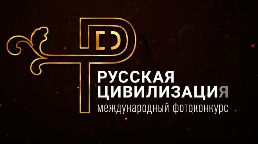 Объявлен фотоконкурс «Русская цивилизация»