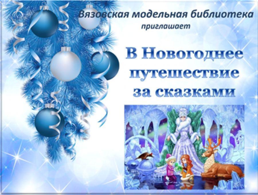В Новый год за сказками