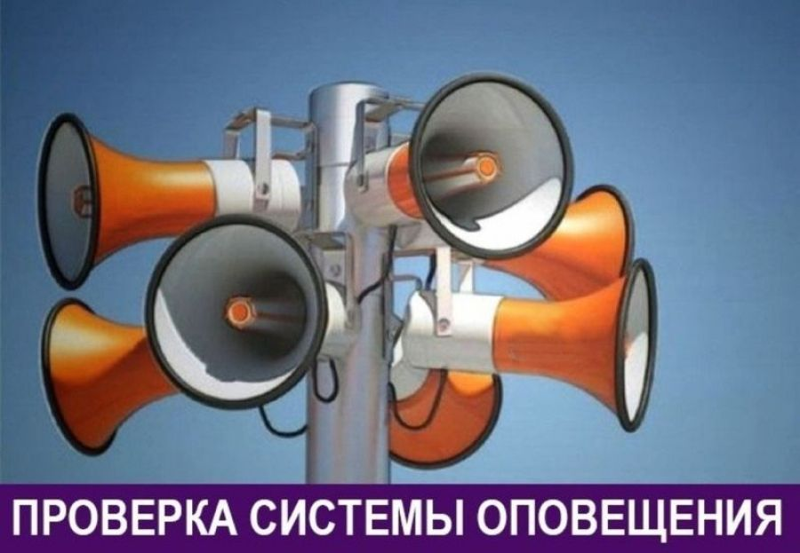 В области пройдет проверка системы оповещения населения