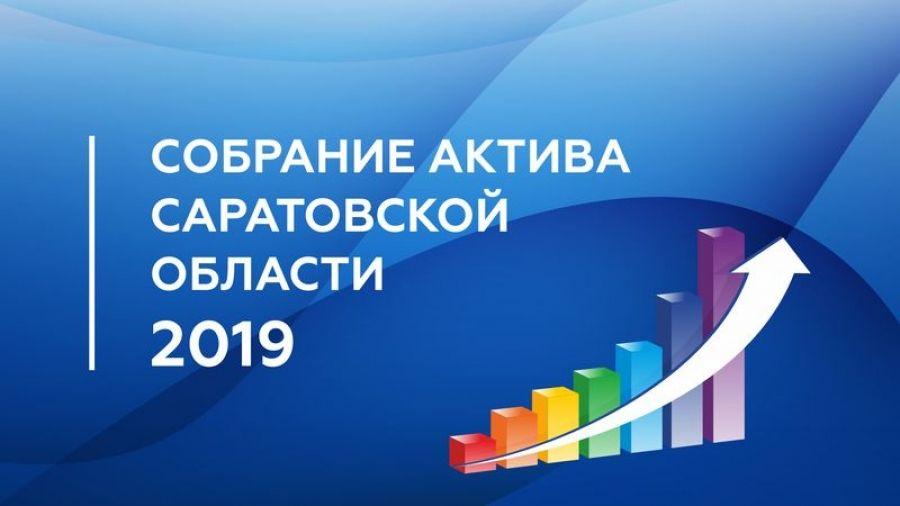 Состоится заседание актива Саратовской области