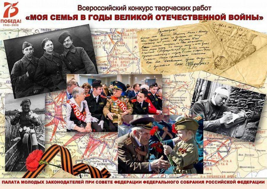 Школьники Саратовской области могут поучаствовать в творческом конкурсе «Моя семья в Великой Отечественной войне»