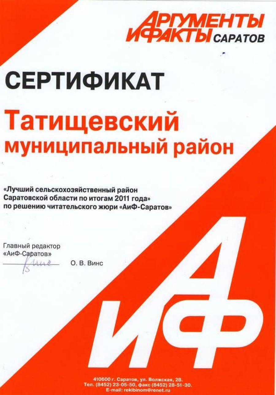 Лучший сельскохозяйственный район Саратовской области