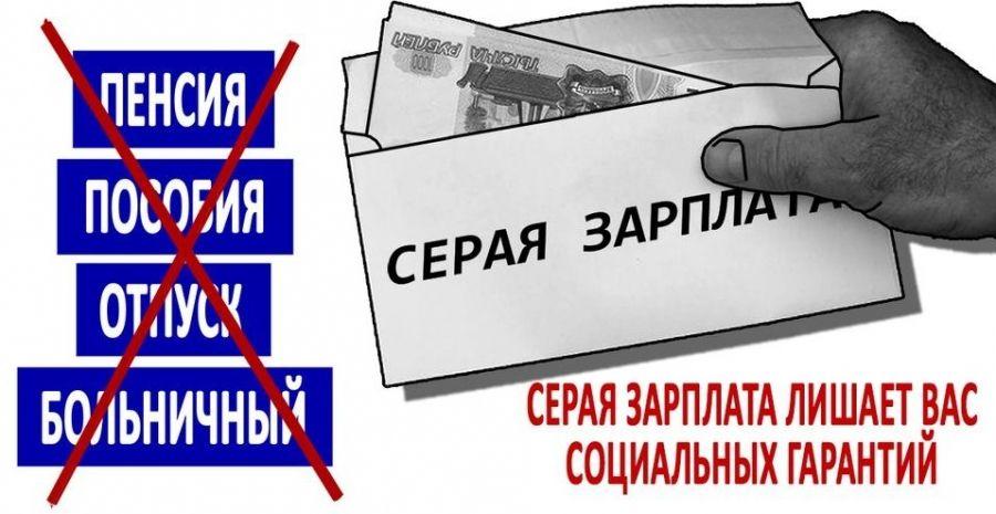 Легализация заработной платы  и выявление фактов неформальной занятости в Татищевском районе