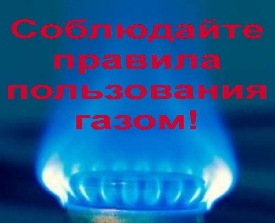 АО «Газпром газораспределение Саратовская область» напоминает об особых мерах безопасности при обращении с газом