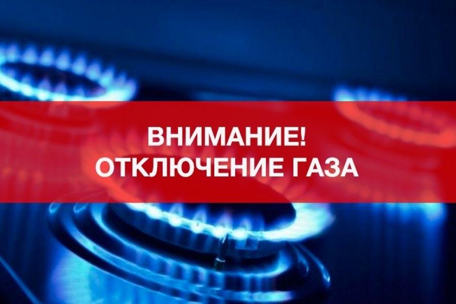 Вниманию жителей д.Полянское: временное ограничение подачи газа