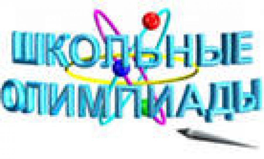 Итоги олимпиады учащихся начальных классов