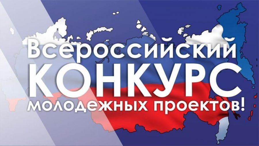 Продолжается прием заявок на участие во Всероссийском конкурсе молодежных проектов «Приоритеты роста»