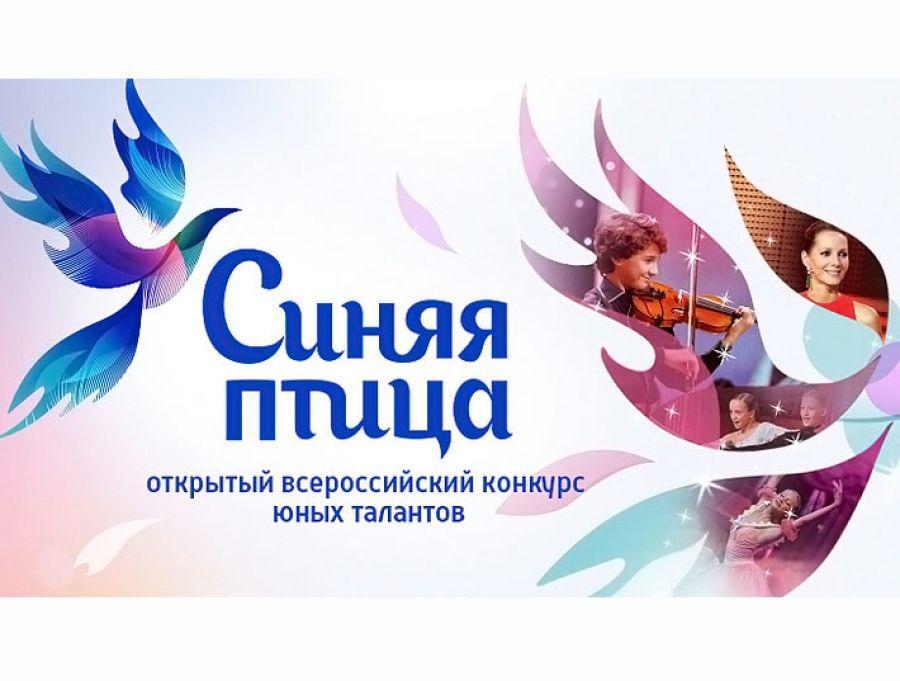 Всероссийский конкурс юных талантов «Синяя птица» объявляет дополнительные кастинги
