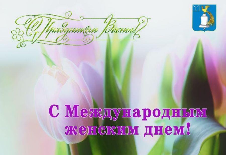 С Днём 8 марта!