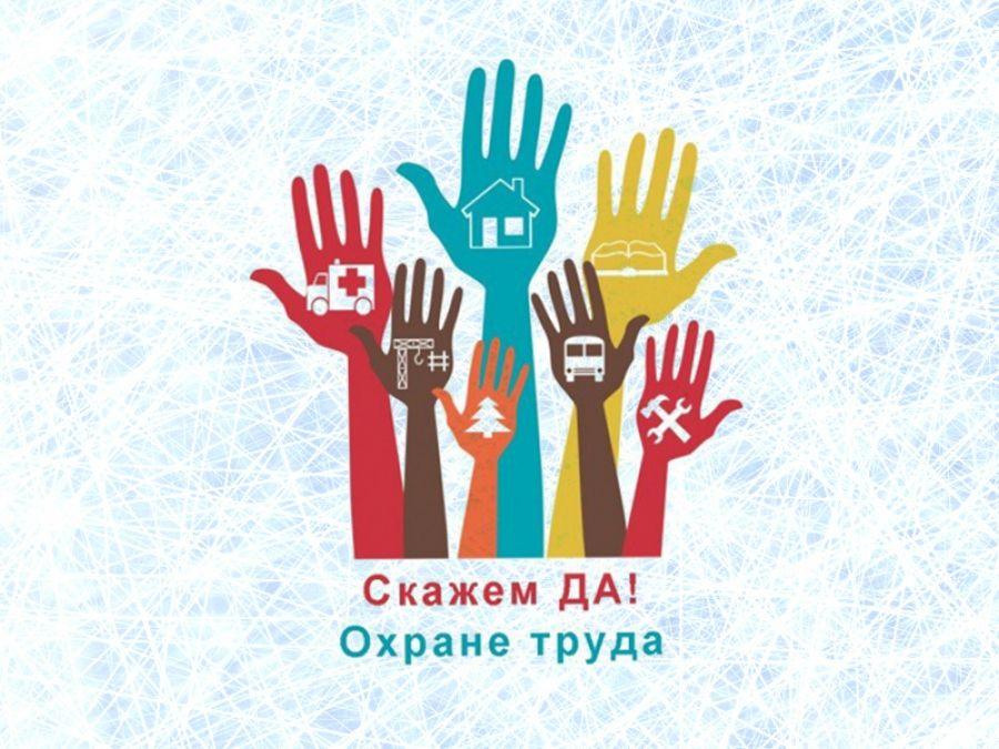 О проведении областного смотра-конкурса по охране труда