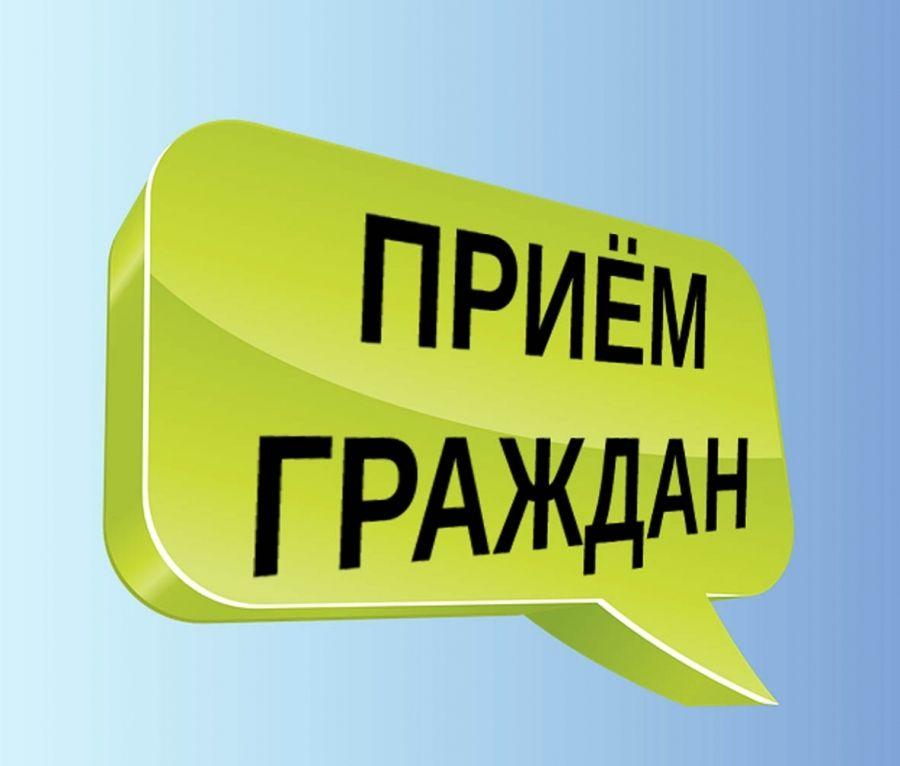 Руководители органов администрации района проводят приём граждан
