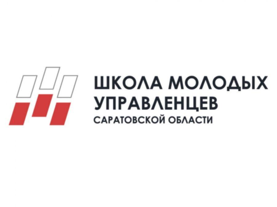 «Школа молодых управленцев Саратовской области»-2019 начинает новый набор