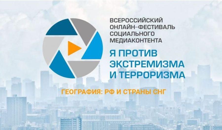 Продолжается прием заявок на Всероссийский онлайн-фестиваль социального медиаконтента «Я против экстремизма и терроризма»