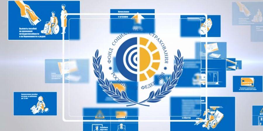 Охрана труда за счет страховых взносов в ФСС
