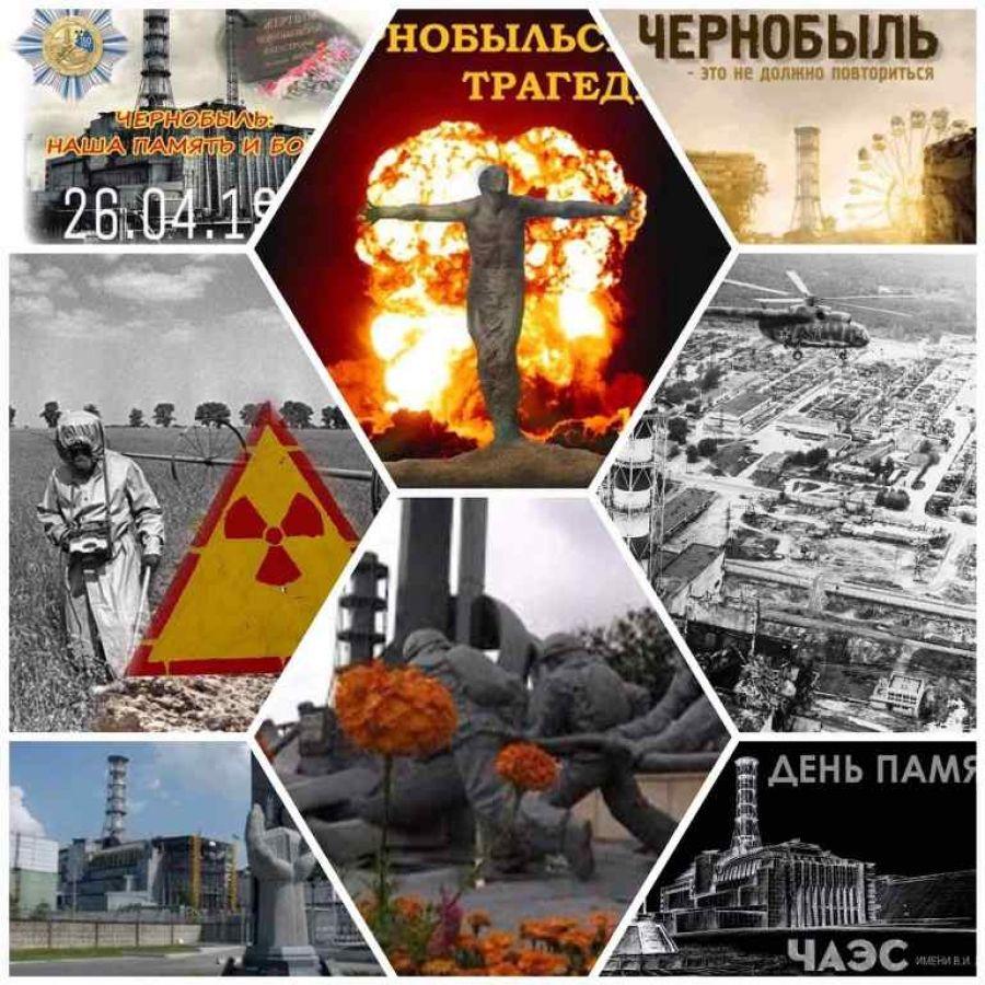Чернобыль - трагедия 21 века