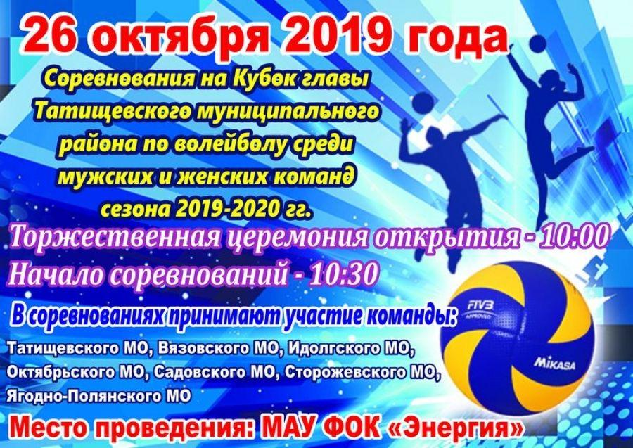 Кубок главы Татищевского муниципального района по волейболу. Новый сезон!